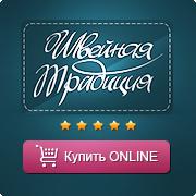 Швейная Традиция - интернет магазин N1
